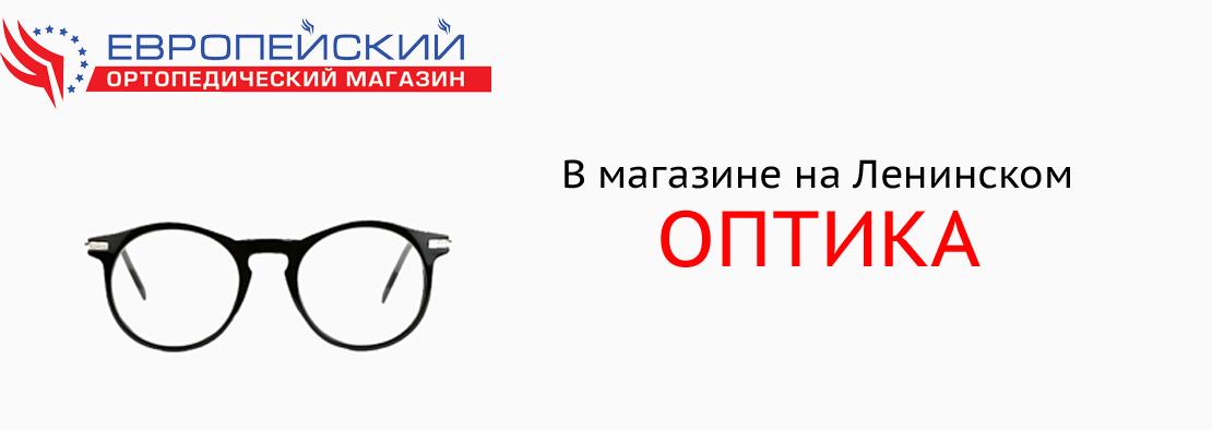 Banner-optika-na-leninskom