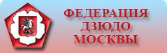 Федерация Дзюдо Москвы