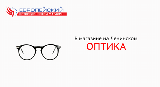 Banner-optika-na-leninskom-1024x363 копия