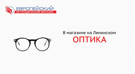 Banner-optika-na-leninskom-1024x363 копия